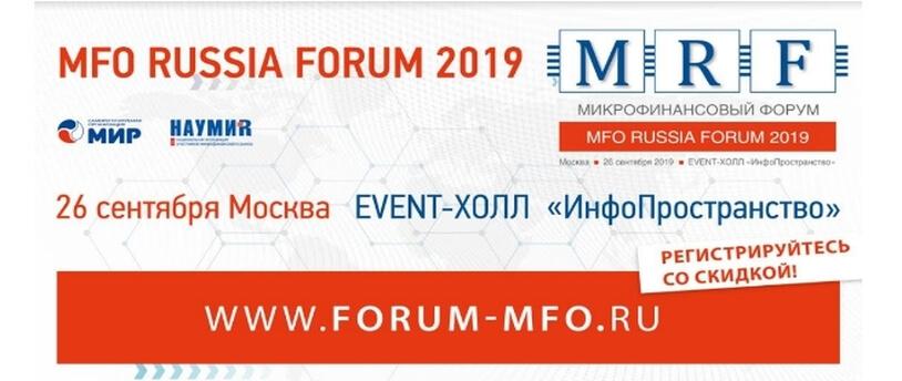 Судебные приставы впервые примут участие в MFO Russia Forum