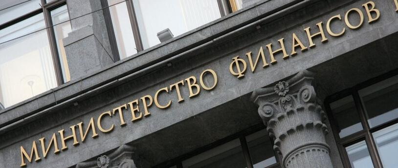 Замминистра финансов рассказал о будущем МФО