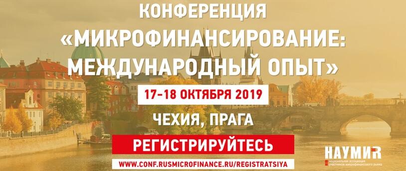 Внедрение передовых европейских практик в сфере микрофинансирования на российский рынок обсудят в Праге