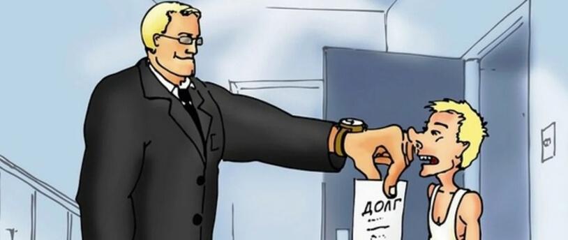 Взыскание долга по кредиту коллекторами