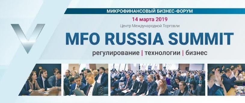 Объявлены ключевые темы предстоящего MFO RUSSIA SUMMIT 2019