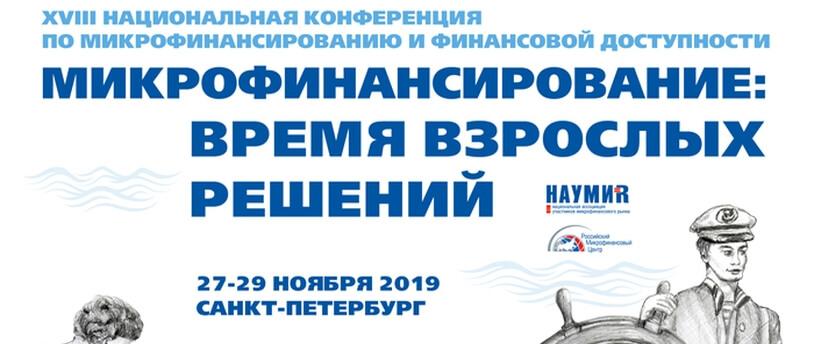 Региональные представители ЦБ встретятся с микрофинансистами в Петербурге