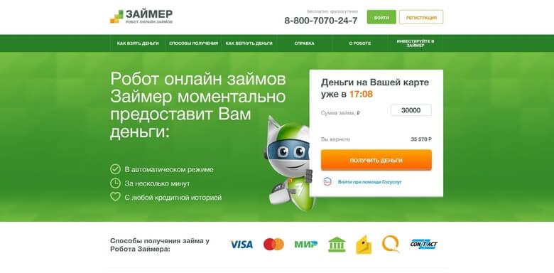 кредит без официального трудоустройства в спб