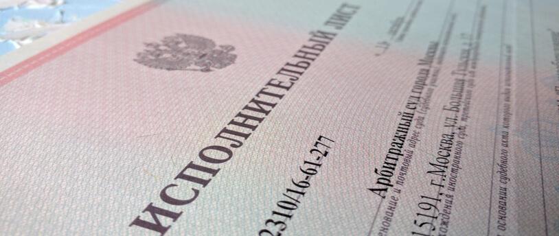 Дополнительный исполнительный лист тинькофф взыскание задолженности