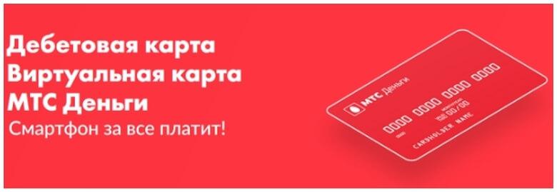 виртуальная кредитная карта получить онлайн кредит наличными в новосибирске с плохой кредитной историей отзывы