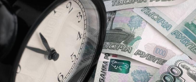 Около 4 миллионов россиян имеют просрочку по микрозаймам более 90 дней