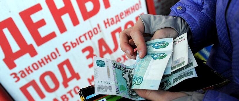 Рынок микрофинансирования снижает темпы роста