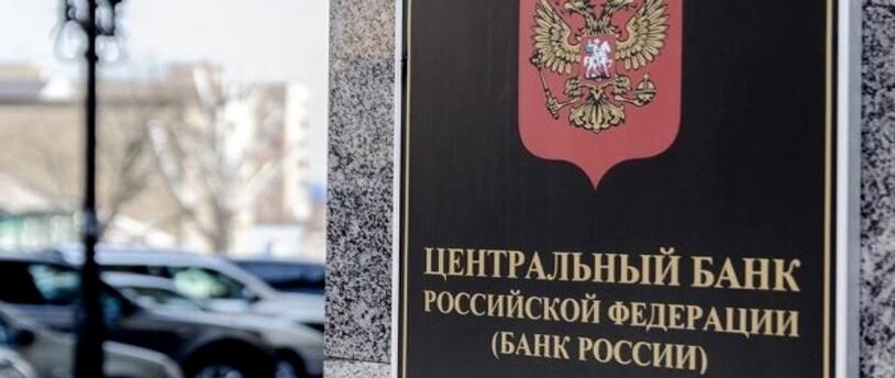 В реестре МФО Банка России осталось ровно 2000 компаний