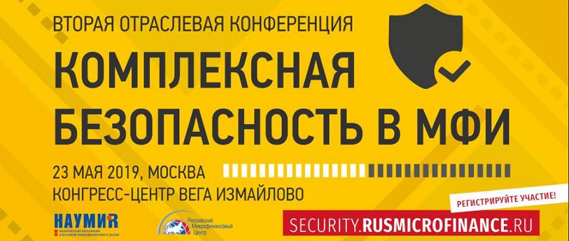Стартовала регистрация на Вторую отраслевую конференцию  «Комплексная безопасность в МФИ»