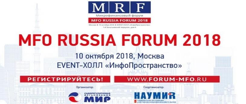 MFO Russia Forum: мастер-класс от Банка России, аналитика, технологии и клиентский сервис
