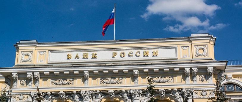 ЦБ РФ обязал МФО рассчитывать долговую нагрузку заемщиков