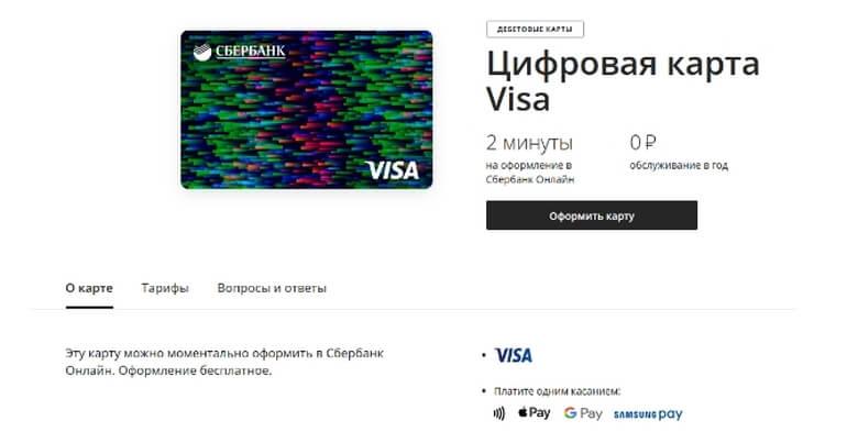 виртуальная карта займы
