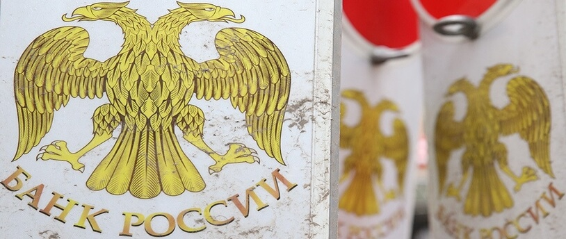 В новом году реестр Банка России пополнился 12 компаниями