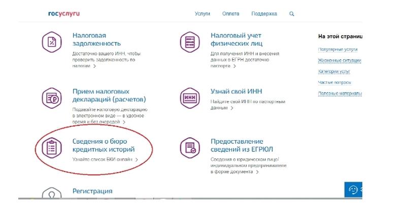 центральный каталог кредитных историй центрального банка россии учет займов в мфо