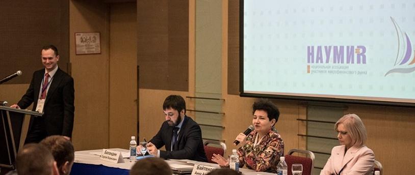 Участники рынка приглашаются на XVII Национальный форум по правовым вопросам в области микрофинансирования