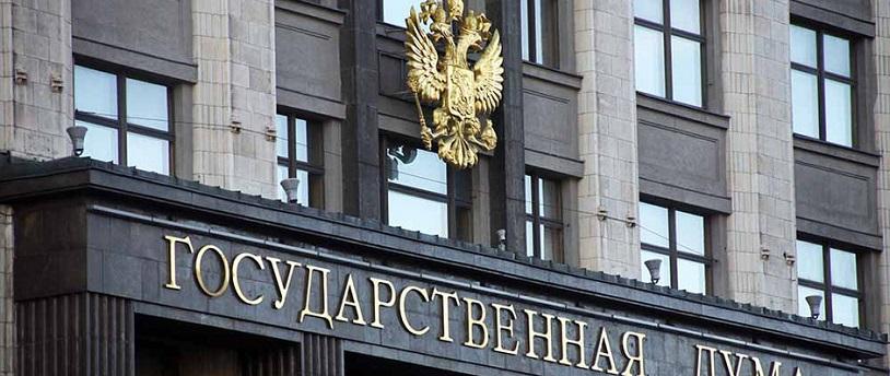 ГД РФ приняла законопроект, запрещающий МФО выдавать займы под залог жилья