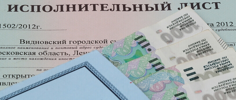 Имеет ли право пристав арестовывать кредитный счет