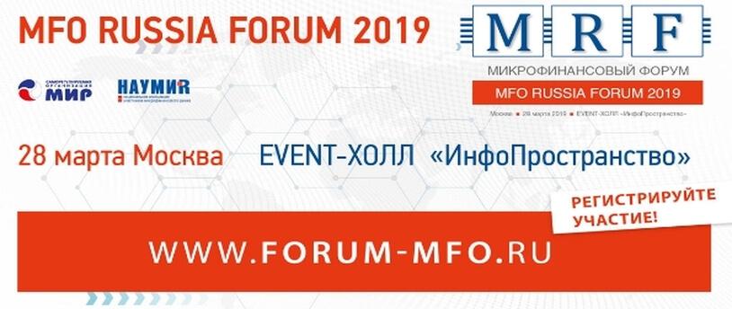 Ключевые тренды микрофинансирования обсудят на весеннем MFO RUSSIA FORUM