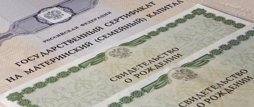 Взять кредит под материнский сертификат