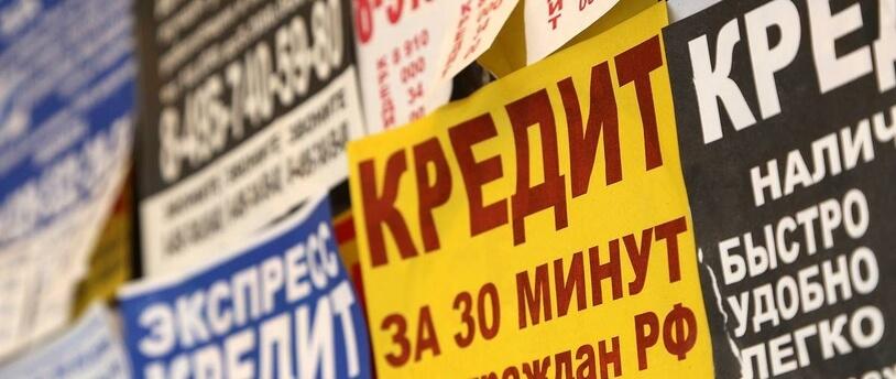 Просроченные долги россиян перед МФО выросли почти до 40 млрд рублей