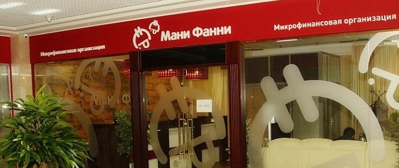 МФК «Мани Фанни Онлайн» исключена из реестра Банка России