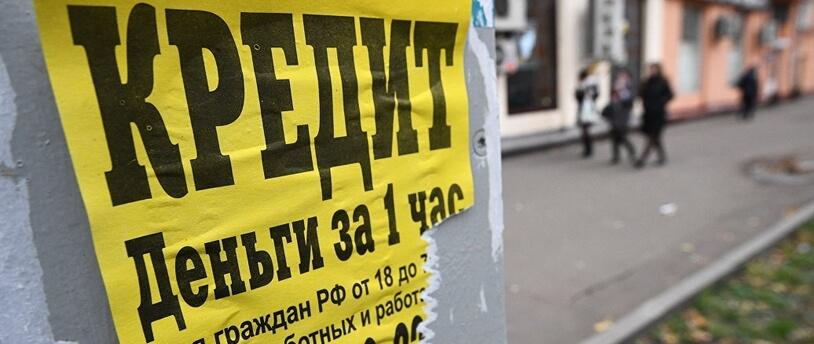 Займы в МФО «съедают» четвертую часть бюджета россиян