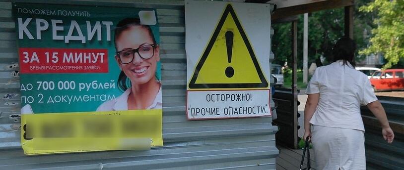 ЦБ РФ впервые исключил из реестра МФО в рамках поведенческого надзора