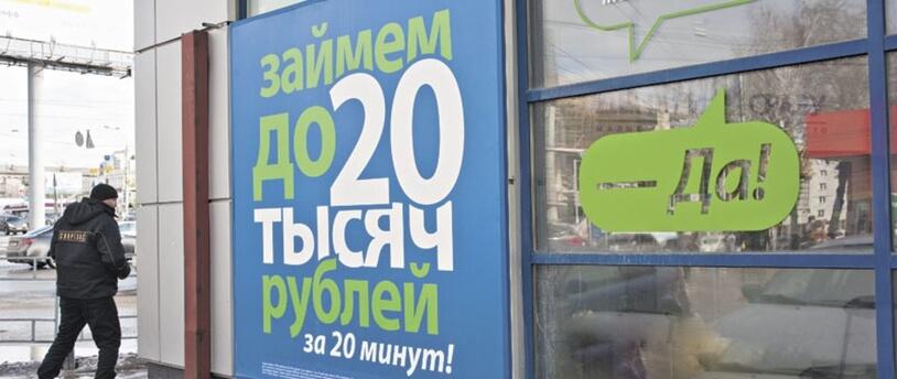 Самые активные заемщики МФО проживают в Москве