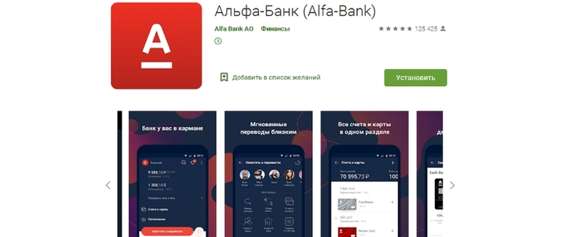 заявка на кредит в альфа банк онлайн ответ сразу наличными