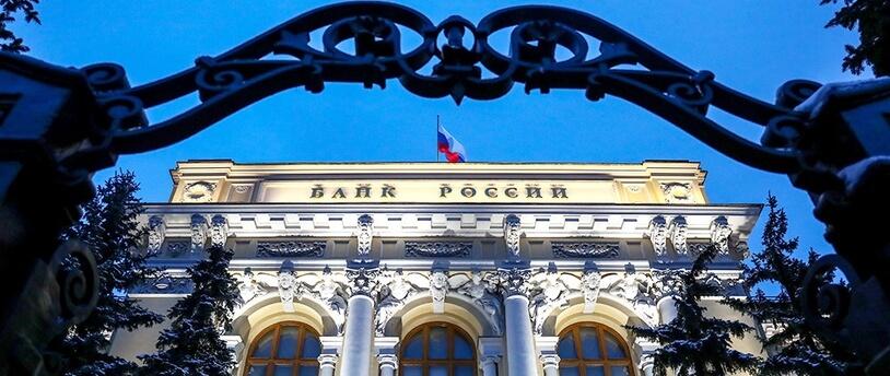 Представитель ЦБ РФ на MFO Russia Forum 2019 рассказала о состоянии рынка
