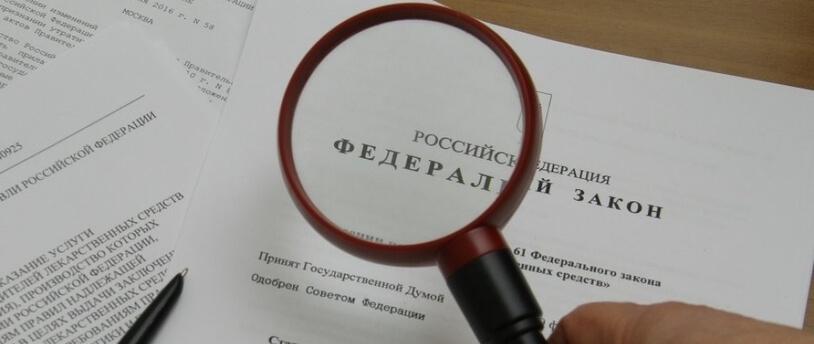 В Госдуме решили не ужесточать закон о рекламе в отношении МФО