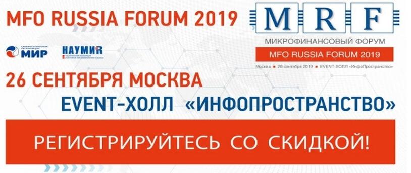 Объявлены главные темы осеннего MFO RUSSIA FORUM 2019