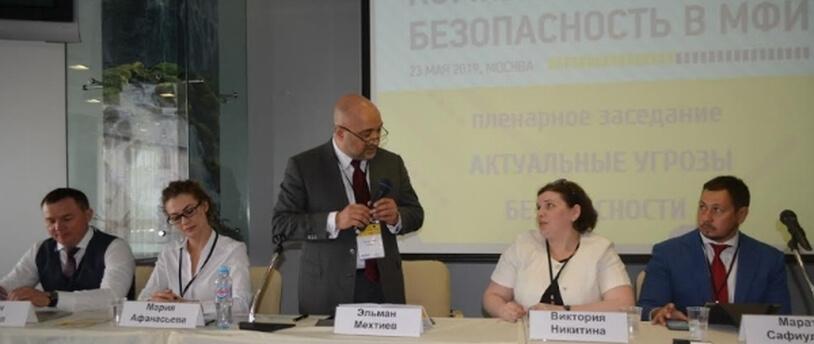 «Комплексная безопасность в МФИ»: итоги конференции