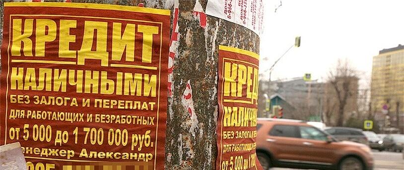 МФО закрывают офисы из-за ужесточения требований регулятора